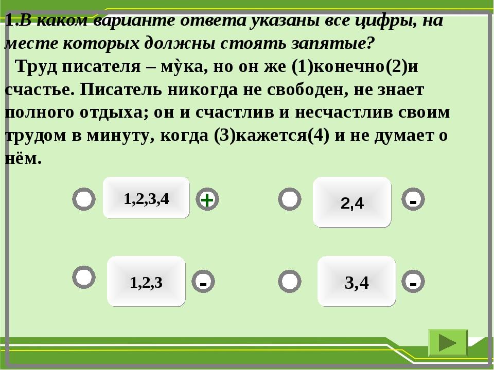 2,4 3,4 1,2,3 - - + - 1.В каком варианте ответа указаны все цифры, на месте к...