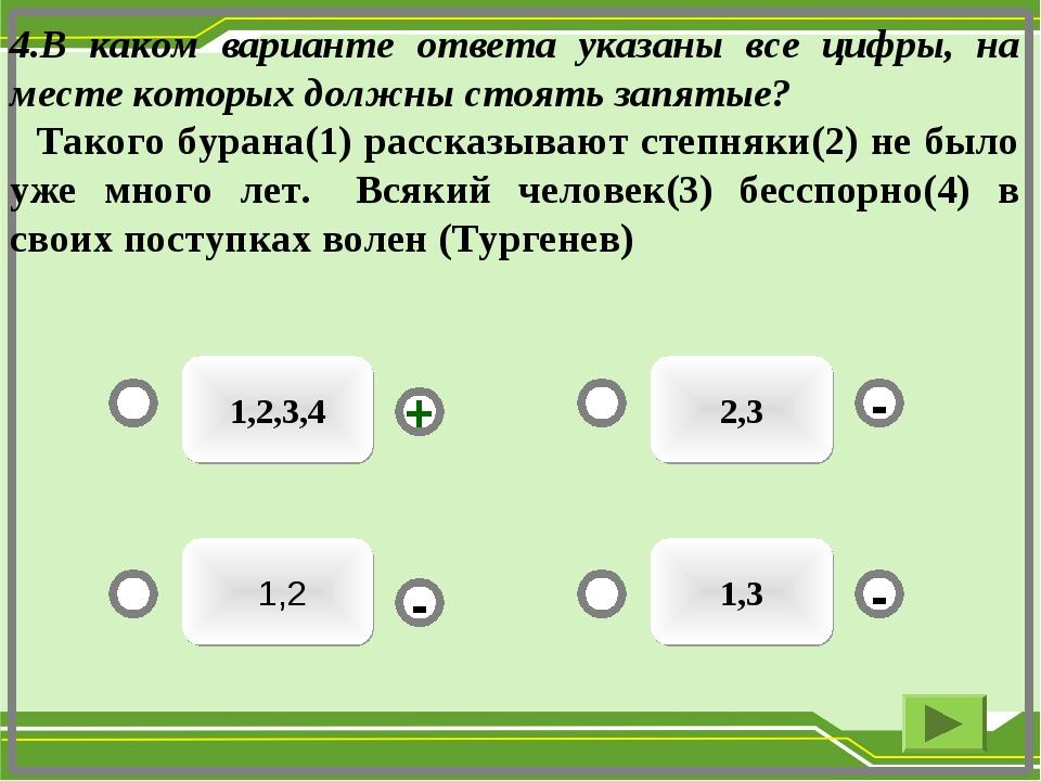 2,3 1,2,3,4 1,2 1,3 - - + - 4.В каком варианте ответа указаны все цифры, на м...