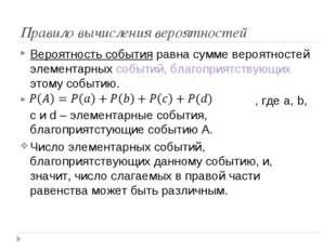Правило вычисления вероятностей Вероятность события равна сумме вероятностей