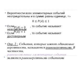 Вероятности всех элементарных событий неотрицательны и в сумме равны единице.