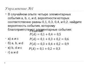 Упражнение №1 В случайном опыте четыре элементарных события a, b, c, и d, вер