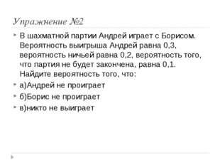 Упражнение №2 В шахматной партии Андрей играет с Борисом. Вероятность выигрыш
