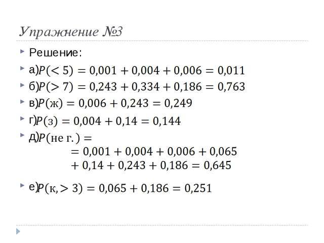Упражнение №3 Решение: а) б) в) г) д) е)