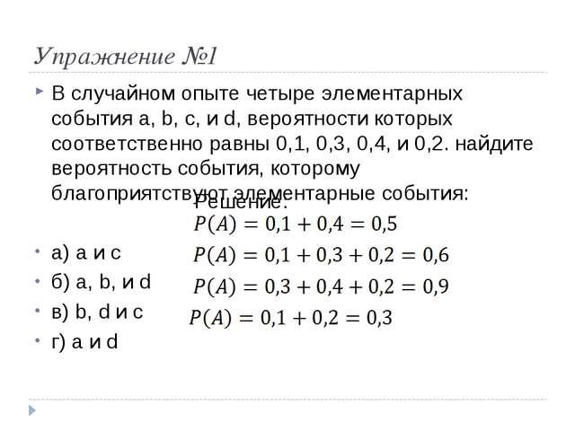 Упражнение №1 В случайном опыте четыре элементарных события a, b, c, и d, вер...