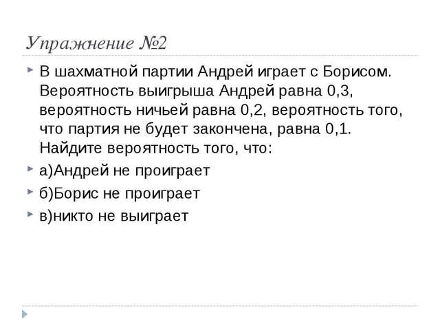 Упражнение №2 В шахматной партии Андрей играет с Борисом. Вероятность выигрыш...