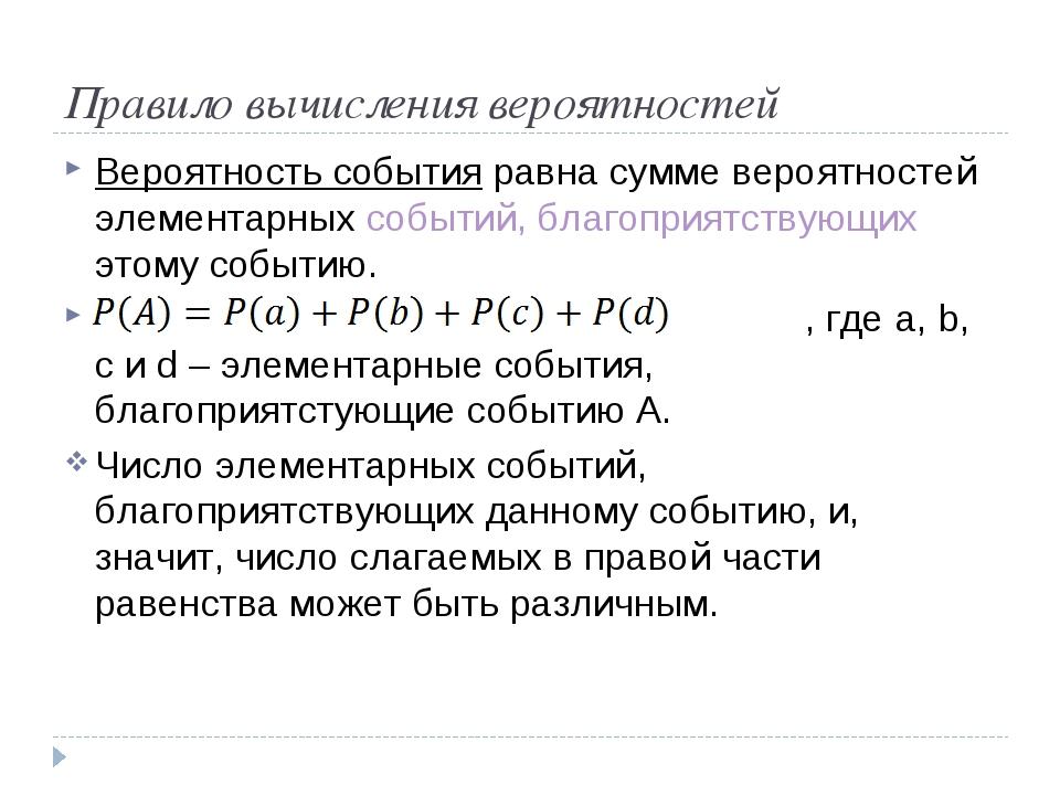 Правило вычисления вероятностей Вероятность события равна сумме вероятностей...