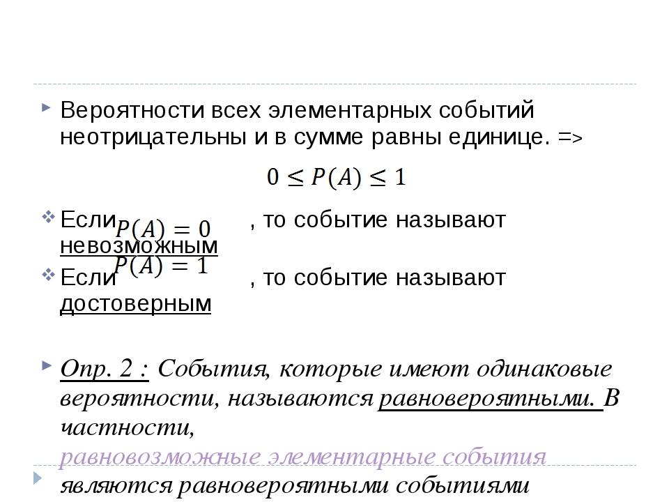 Вероятности всех элементарных событий неотрицательны и в сумме равны единице....