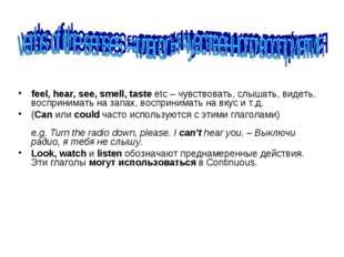 feel, hear, see, smell, taste etc – чувствовать, слышать, видеть, воспринимат