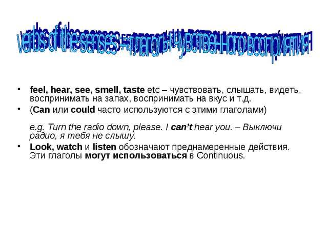 feel, hear, see, smell, taste etc – чувствовать, слышать, видеть, воспринимат...