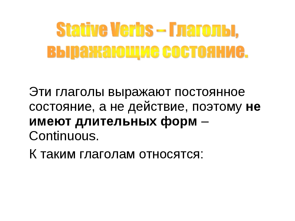Эти глаголы выражают постоянное состояние, а не действие, поэтому не имеют д...