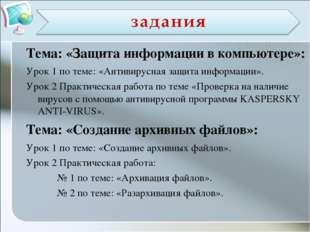 Тема: «Защита информации в компьютере»: Урок 1 по теме: «Антивирусная защита