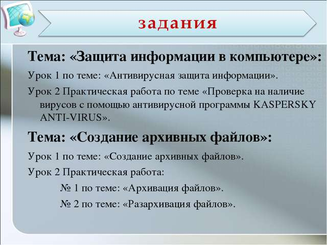 Тема: «Защита информации в компьютере»: Урок 1 по теме: «Антивирусная защита...