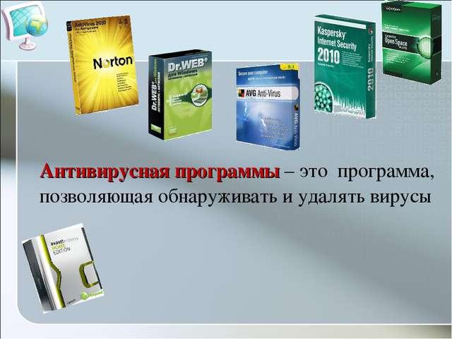 Антивирусная программы – это программа, позволяющая обнаруживать и удалять в...