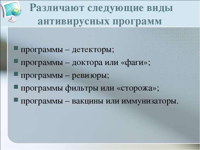 Различают следующие виды антивирусных программ программы – детекторы; програм...