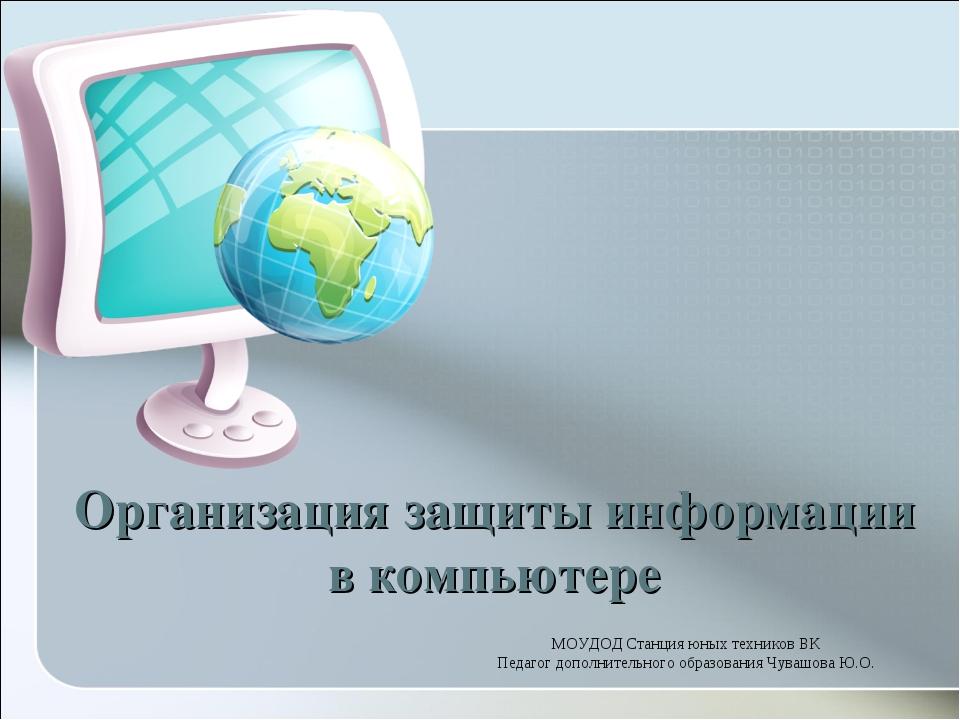 Организация защиты информации в компьютере МОУДОД Станция юных техников ВК Пе...