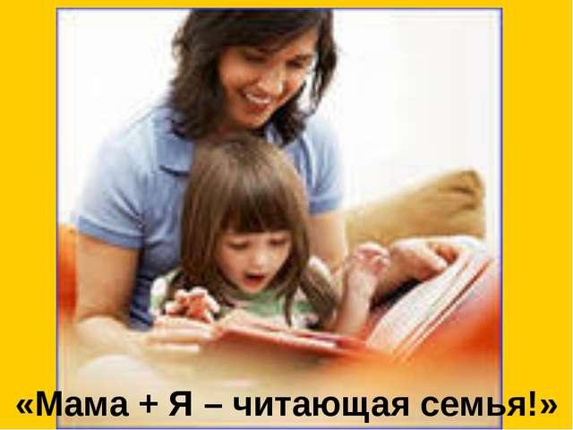 «Мама + Я – читающая семья!»