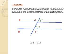 Теорема: Если две параллельные прямые пересечены секущей, то соответственные