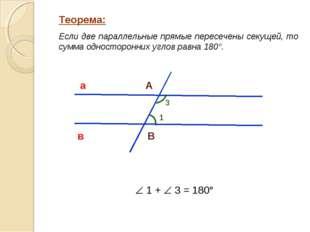 Теорема: Если две параллельные прямые пересечены секущей, то сумма односторон
