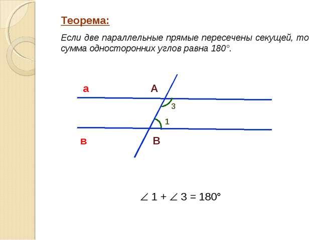 Теорема: Если две параллельные прямые пересечены секущей, то сумма односторон...