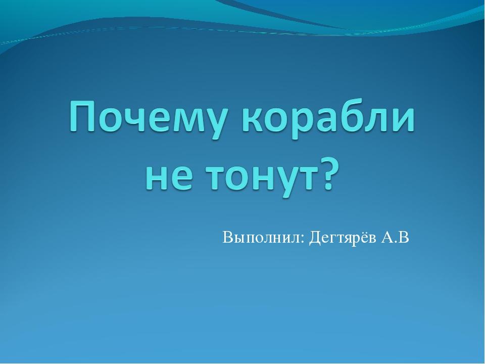 Выполнил: Дегтярёв А.В
