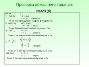 Проверка домашнего задания: №329 (б) у = 5х 1) А(6;-2) -2 = 56 - 2 = 30 - не