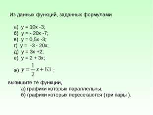 Из данных функций, заданных формулами а) у = 10х -3; б) у = - 20х -7; в) у =