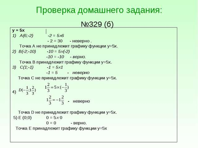 Проверка домашнего задания: №329 (б) у = 5х 1) А(6;-2) -2 = 56 - 2 = 30 - не...