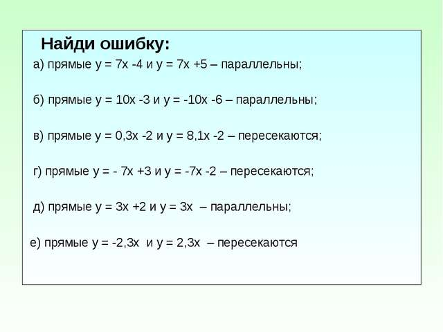 Найди ошибку: а) прямые у = 7х -4 и у = 7х +5 – параллельны; б) прямые у = 1...