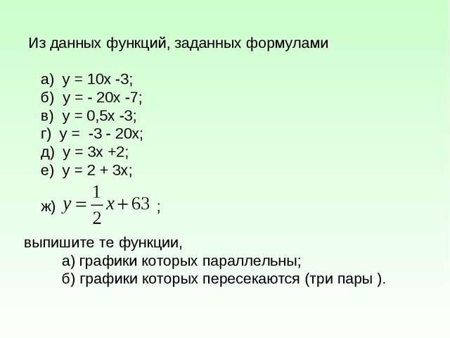 Из данных функций, заданных формулами а) у = 10х -3; б) у = - 20х -7; в) у =...