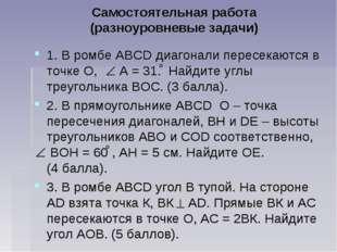 Самостоятельная работа (разноуровневые задачи) 1. В ромбе АВСD диагонали пере