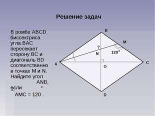 Решение задач В ромбе ABCD биссектриса угла ВAC пересекает сторону ВС и диаго