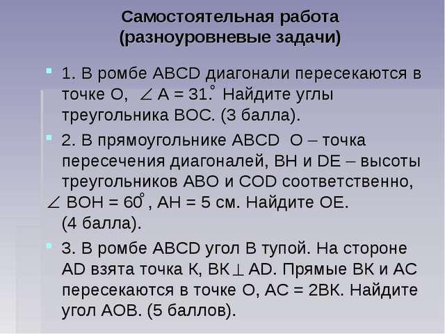 Самостоятельная работа (разноуровневые задачи) 1. В ромбе АВСD диагонали пере...