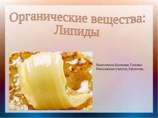 Выполнила:Балакина Татьяна Николаевна-учитель биологии.