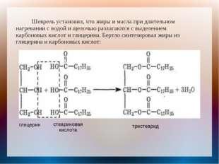 Шеврель установил, что жиры и масла при длительном нагревании с водой и щело