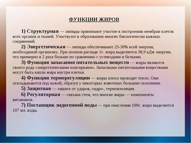 ФУНКЦИИ ЖИРОВ 1) Структурная — липиды принимают участие в построении мембран...