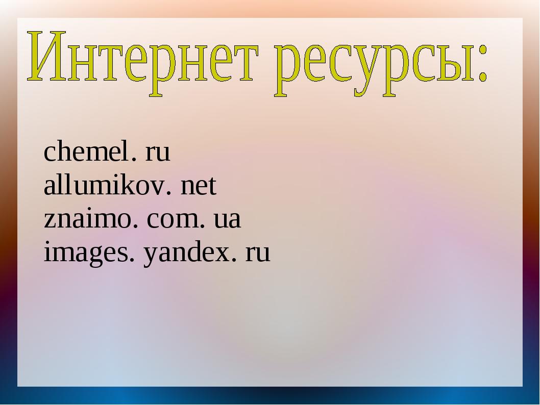 chemel. ru allumikov. net znaimo. com. ua images. yandex. ru