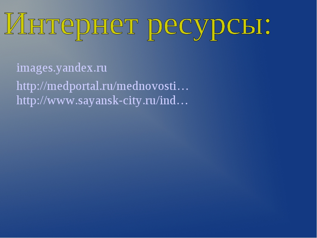 images.yandex.ru http://medportal.ru/mednovosti… http://www.sayansk-city.ru/i...