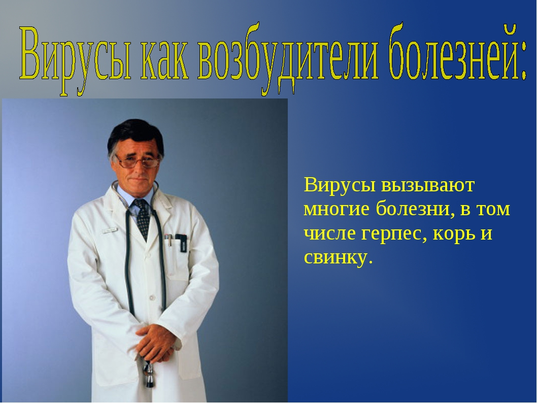 Вирусы вызывают многие болезни, в том числе герпес, корь и свинку.