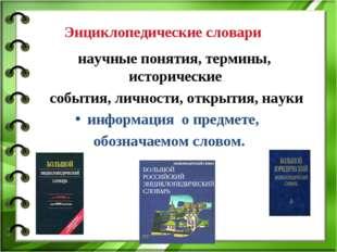 Энциклопедические словари научные понятия, термины, исторические события, лич