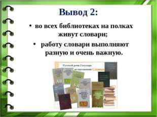 Вывод 2: во всех библиотеках на полках живут словари; работу словари выполняю