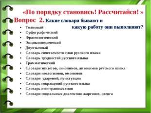 Толковый Орфографический Фразеологический Энциклопедический Двуязычный Слова