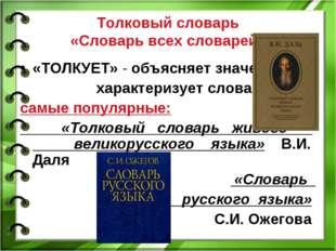 Толковый словарь «Словарь всех словарей» «ТОЛКУЕТ» - объясняет значения, хара
