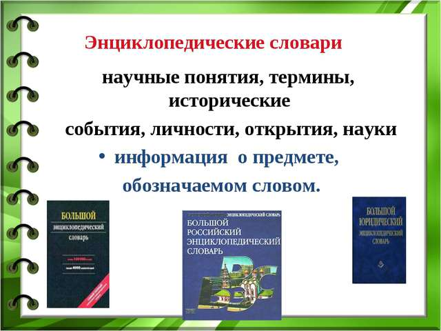 Энциклопедические словари научные понятия, термины, исторические события, лич...