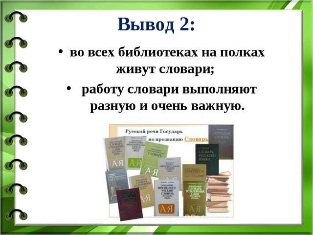 Вывод 2: во всех библиотеках на полках живут словари; работу словари выполняю...