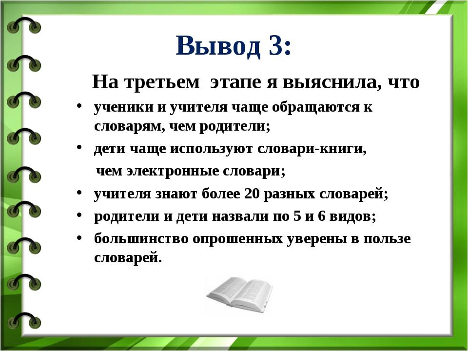 Вывод 3: На третьем этапе я выяснила, что ученики и учителя чаще обращаются к...