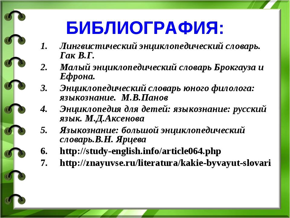 БИБЛИОГРАФИЯ: Лингвистический энциклопедический словарь. Гак В.Г. Малый энцик...