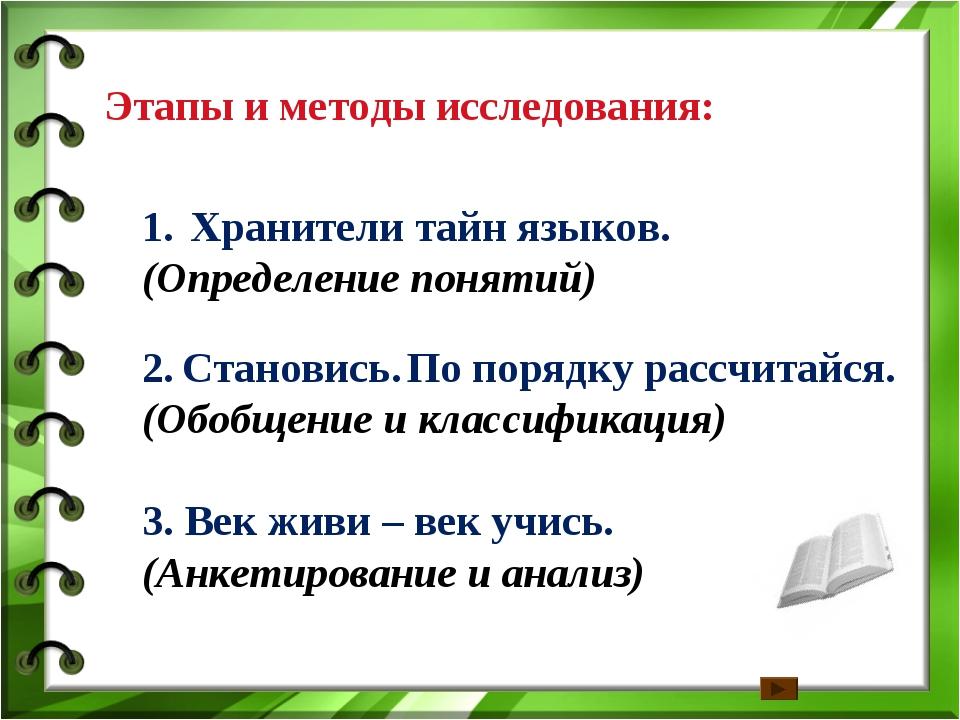 Этапы и методы исследования: Хранители тайн языков. (Определение понятий) 2....