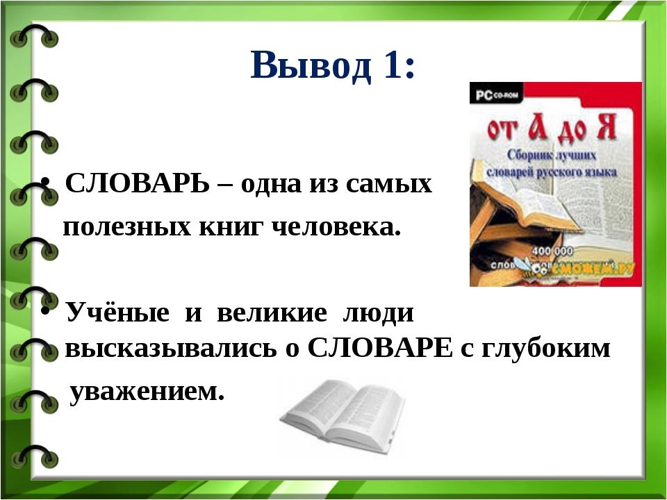 Вывод 1: СЛОВАРЬ – одна из самых полезных книг человека. Учёные и великие люд...