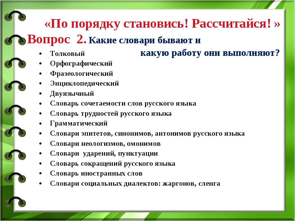Толковый Орфографический Фразеологический Энциклопедический Двуязычный Слова...
