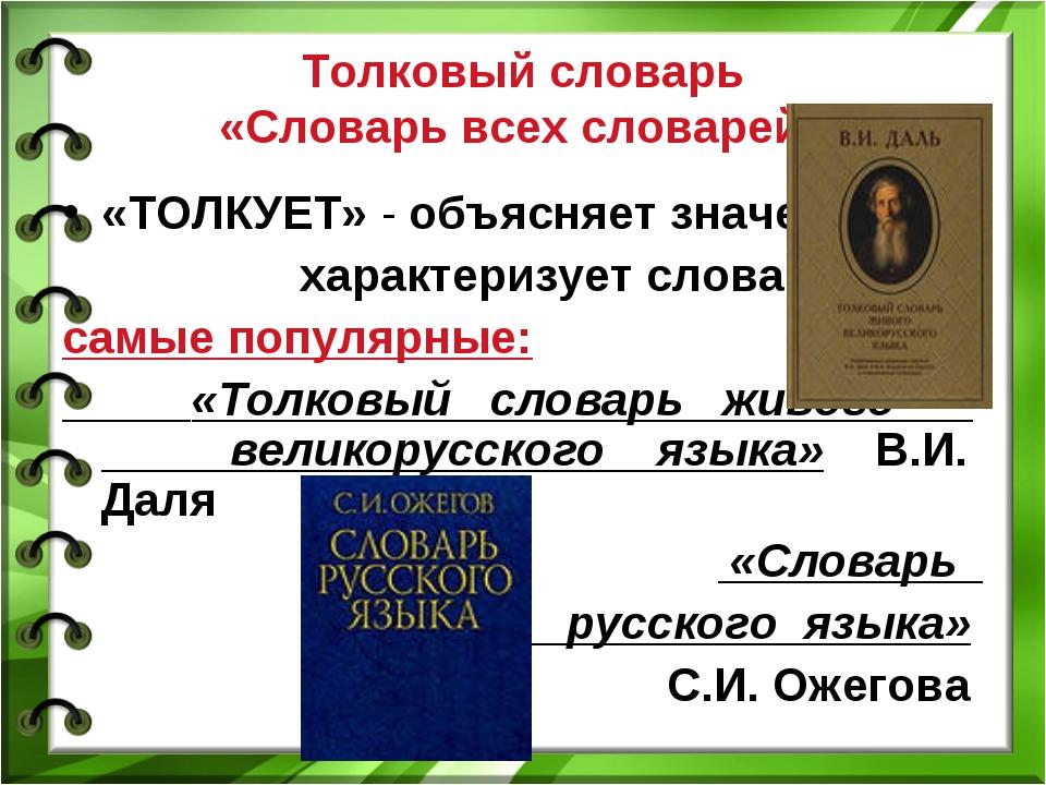 Толковый словарь «Словарь всех словарей» «ТОЛКУЕТ» - объясняет значения, хара...